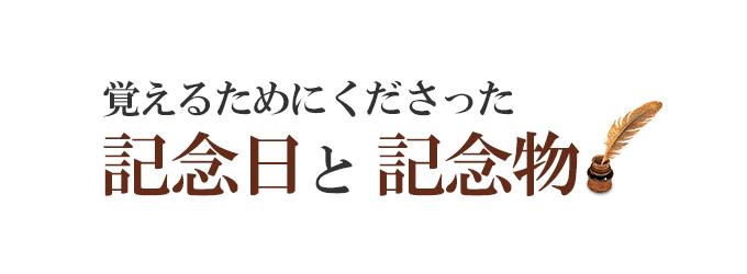 3_monument-jp.jpg